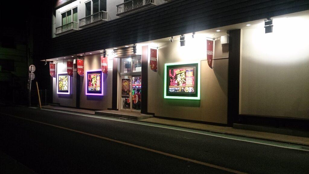 神奈川県 パチンコ店